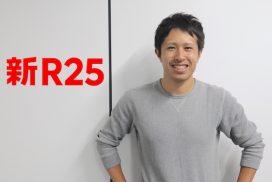 『サイバーエージェントのグループ会社の社長インタビュー連載企画:第20弾』 新R25 編集長 渡辺 将基