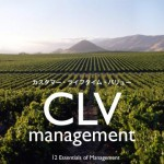 CLVマネジメント