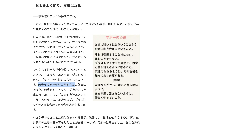 日経新聞 井上達彦 浜口隆則