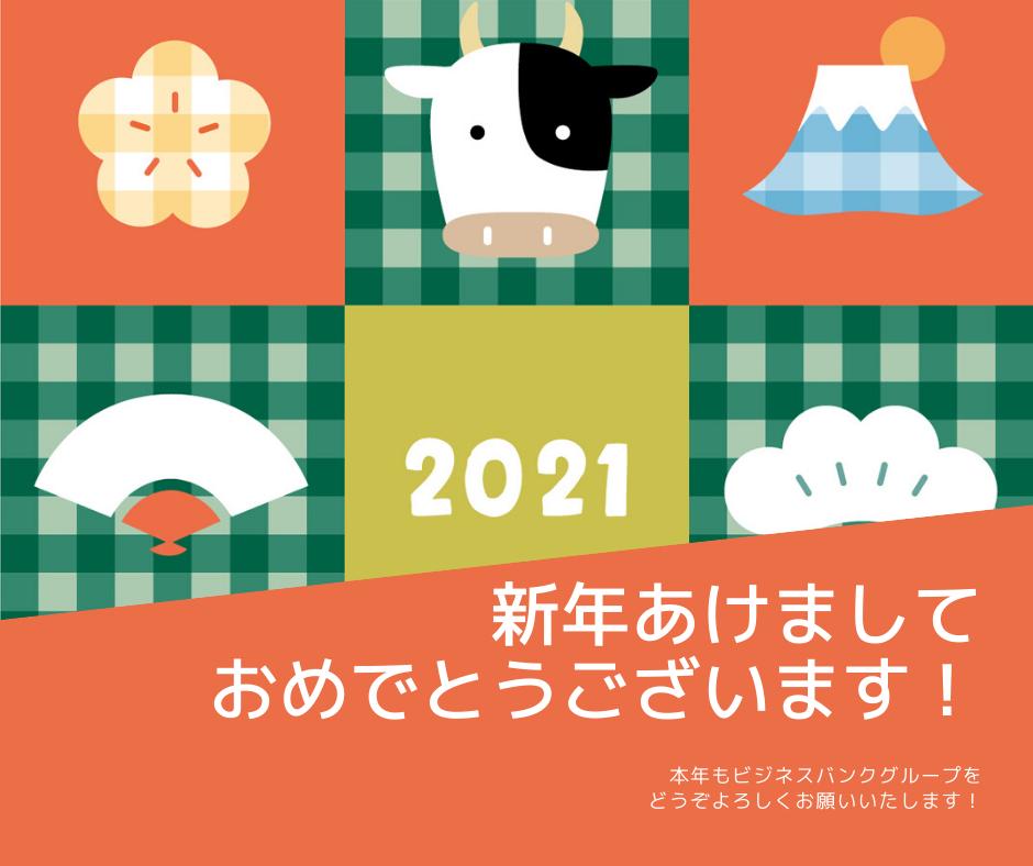 ビジネスバンクグループ 2021年 新年