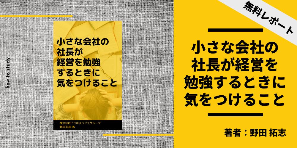 「小さな会社の社長が経営を勉強するときに気をつけること」 著者 野田拓志 (2)